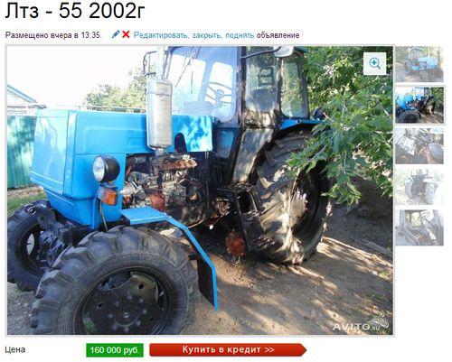 Цена поддержанного ЛТЗ-55 на
